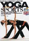 YOGA for SPORTS—すべてのスポーツに役立つエナジーバランス・ヨガ