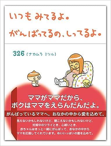 【今日のcuta】ナカムラミツル(326)さんのママのための本が心に染みる・・・!(2015/7/31)