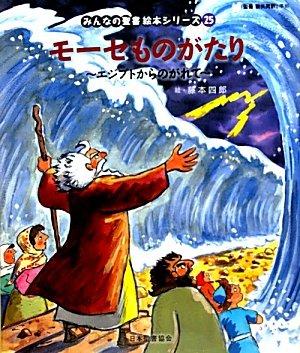 モーセものがたり(旧約聖書)―エジプトからのがれて (みんなの聖書・絵本シリーズ)