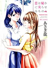エッチもありの百合漫画短編集・あさぎ龍「恋は密かに実らせるもの」