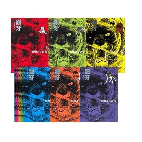 銀牙 全10巻セット (集英社文庫―コミック版)