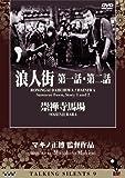 Talking Silents 9 「浪人街 第一話・第二話」「崇禅寺馬場」 [DVD]