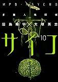 多重人格探偵サイコ(10) (角川コミックス・エース)