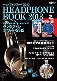 ヘッドフォンブック 2013 (CDジャーナルムック)