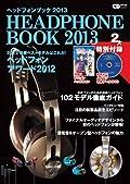 「ヘッドフォンブック2013」にアニソン別冊付録、花澤香奈らが登場