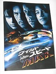 ワイルドスピード MAX 2009年映画パンフレット ヴィン・ディーゼル ポール・ウォーカー ミシェル・ロドリゲス ジョータナ・ブリュースター