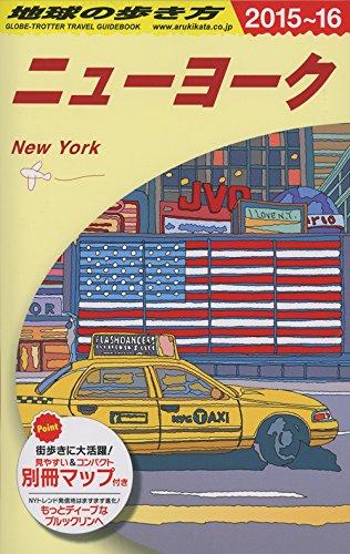 B06 地球の歩き方 ニューヨーク 2015?2016