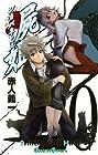 屍姫 第20巻