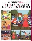 おりがみ童話 (レッスンシリーズ)