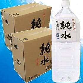 【赤穂化成】やさしい純水 2L× 2ケース (計12本) 【ミネラルウォーター】
