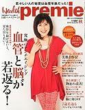 日経 Health premie (ヘルス プルミエ) 2013秋号 2013年 11月号
