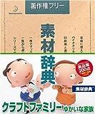 素材辞典 Vol.89 クラフトファミリー ゆかいな家族編