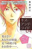 キス・アンド・ライド プチデザ(4) (デザートコミックス)