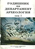 Godishnik na Departament Arheologija, Tom I / Annuary of Department of Archaeology - NBU, Vol. 1 (Bulgarian Edition)