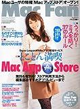 Mac Fan (マックファン) 2011年 03月号 [雑誌]