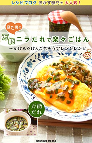 Rice for easy Universal Chinese chive sauces (Japanese Edition) PDF