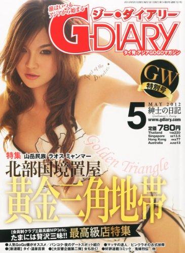 G-DIARY (ジーダイアリー) 2012年 05月号 [雑誌]