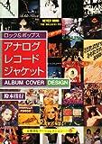 アナログレコードジャケット (京都書院アーツコレクション)