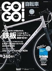 GO! GO! 自転車 2014年版 (SEIBIDO MOOK)