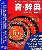 音・辞典 Vol.21 ループ素材 100