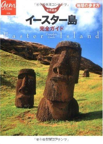 世界遺産 イースター島完全ガイド (地球の歩き方GEM STONE)