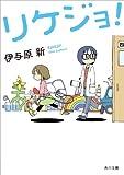 リケジョ! (角川文庫)