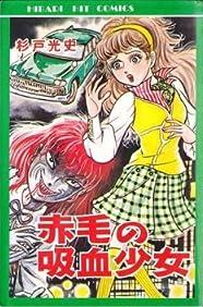 赤毛の吸血少女 (ヒットコミックス)