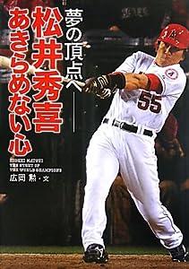 松井秀喜 あきらめない心 夢の頂点へ (スポーツ・ノンフィクション)