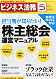 ビジネス法務 2014年 05月号 [雑誌]