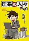 理系の人々 第1巻 2008年09月27日発売