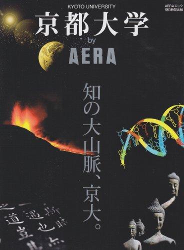 京都大学by AERA―知の大山脈、京大。 (AERA Mook)