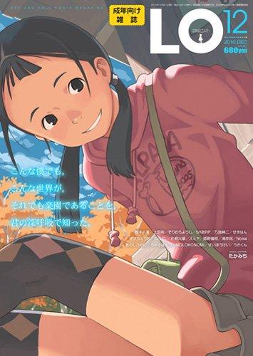 LO (エルオー) 2010年 12月号 [雑誌]
