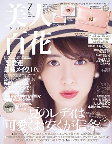 美人百花 2017年7月号 大きい表紙画像