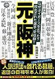 元・阪神―なぜタイガースを去った?放出された選手、全収録!! (廣済堂ペーパーバックス)