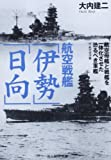 航空戦艦「伊勢」「日向」―付・航空巡洋艦 (光人社NF文庫)