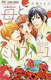 苺とミルフィーユ (フラワーコミックス)