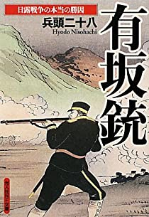 有坂銃―日露戦争の本当の勝因 (光人社NF文庫)