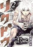 リクドウ 2 (ヤングジャンプコミックス)