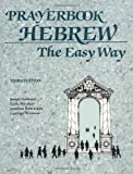 Prayerbook Hebrew the Easy Way (0939144328) by Joseph Anderson