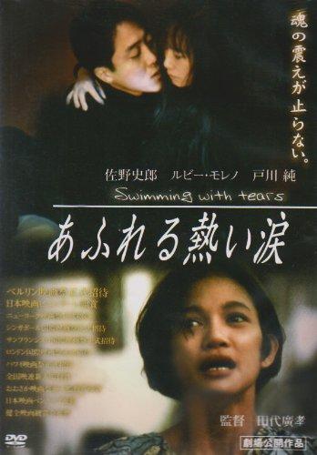 あふれる熱い涙 [DVD]