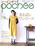 ソーイングpochee vol.5 (2008 spring―お洋服だって、きばらずハンドメイド。 (5) (Heart Warming Life Series)