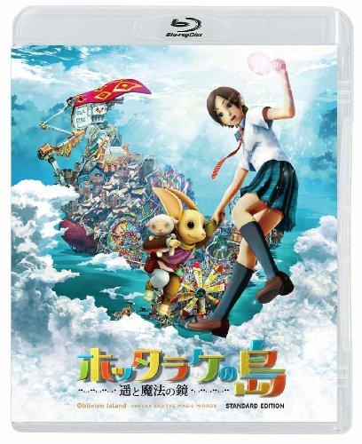 ホッタラケの島 ~遥と魔法の鏡~ 【Blu-ray】スタンダード・エディション