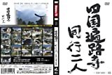 wahoo.tv【四国遍路寺】〜同行二人〜 [菩提の道場・愛媛 ] [DVD]