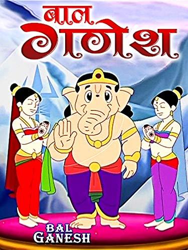 Bal Ganesh (Hindi)