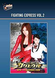 Fighting Express Vol.2