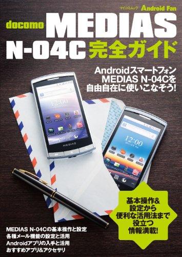 MEDIAS N-04C 完全ガイド (マイコミムック) (Android Fan)
