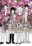 同窓生 人は、三度、恋をする 3 (ビッグコミックス)