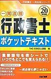 行政書士ポケットテキスト 平成20年度版 (2008) (行政書士…