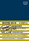 INVESTORS HANDBOOK 2015 / 株式手帳 (紺)