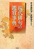 現代俳句の鑑賞事典